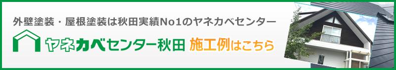 ヤネカベセンター秋田施工例