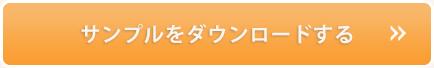 施工事例カタログサンプルダウンロード
