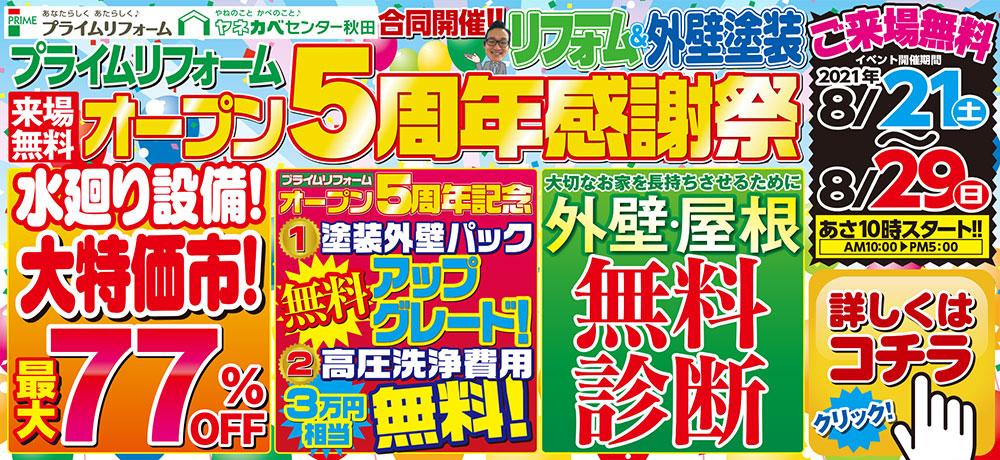 【2店舗同時開催】増改築リフォームフェア